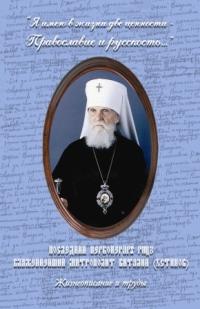 «Я имею в жизни две ценности - Православие и русскость...». Последний Первоиерарх РПЦЗ Блаженнейший Митрополит Виталий (Устинов)