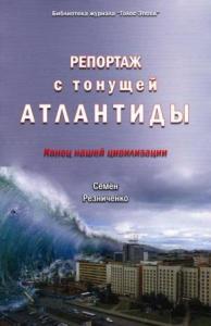 Репортаж с тонущей Атлантиды. Конец нашей цивилизации