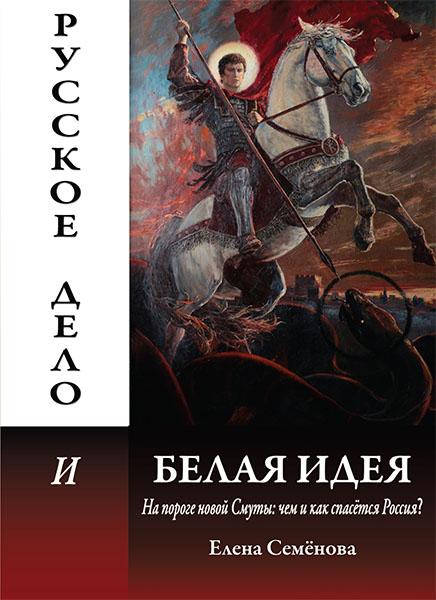 http://www.golos-epohi.ru/upload/iblock/21a/RusM-1.jpg