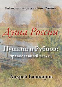Душа России. Пушкин и Рубцов: православный взгляд