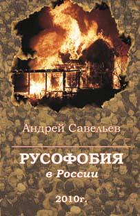 Русофобия в России 2010 год