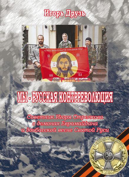 Мы – русская контрреволюция. Советник Игоря Стрелкова о демонах Евромайдана и донбасской весне Святой Руси