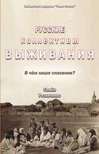 Русские коллективы выживания. В чем наше спасение?