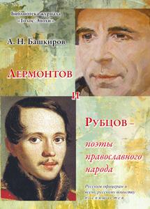Лермонтов и Рубцов – поэты православного народа