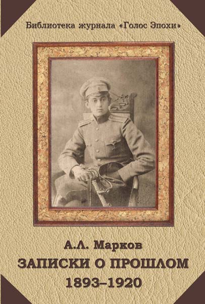 Записки о прошлом (1893 - 1920)