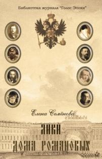 Лики Дома Романовых