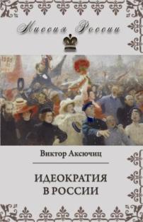 Идеократия в России