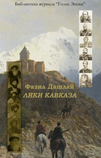 Лики Кавказа