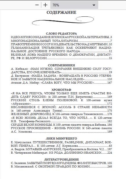 Screenshot_2020-11-27 ГЭ-42020_блок pdf.png